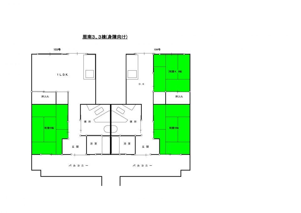 周南第3住宅3棟 103・104号 車椅子専用.jpg